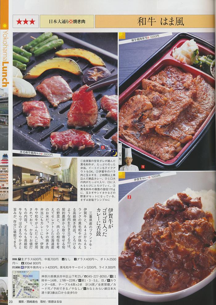 おとなの週末「和牛はま風紹介ページ」